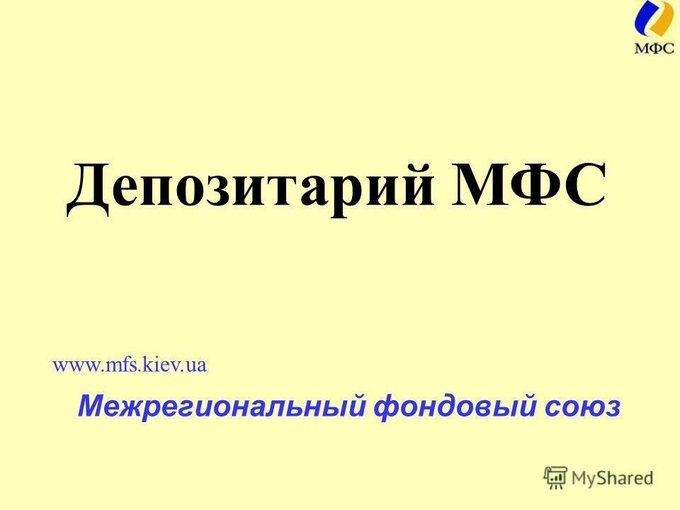 Межрегиональный фондовый союз www.mfs.kiev.ua Депозитарий МФС