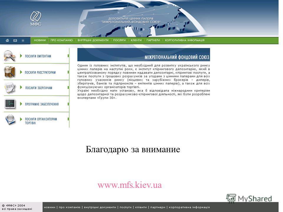 www.mfs.kiev.ua Благодарю за внимание