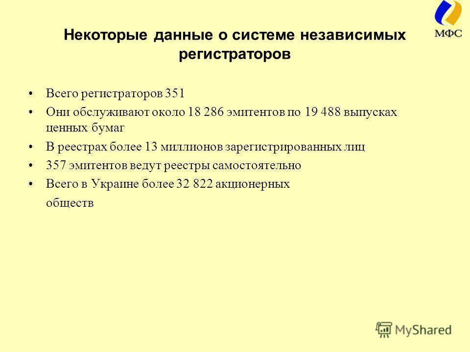 Некоторые данные о системе независимых регистраторов Всего регистраторов 351 Они обслуживают около 18 286 эмитентов по 19 488 выпусках ценных бумаг В реестрах более 13 миллионов зарегистрированных лиц 357 эмитентов ведут реестры самостоятельно Всего
