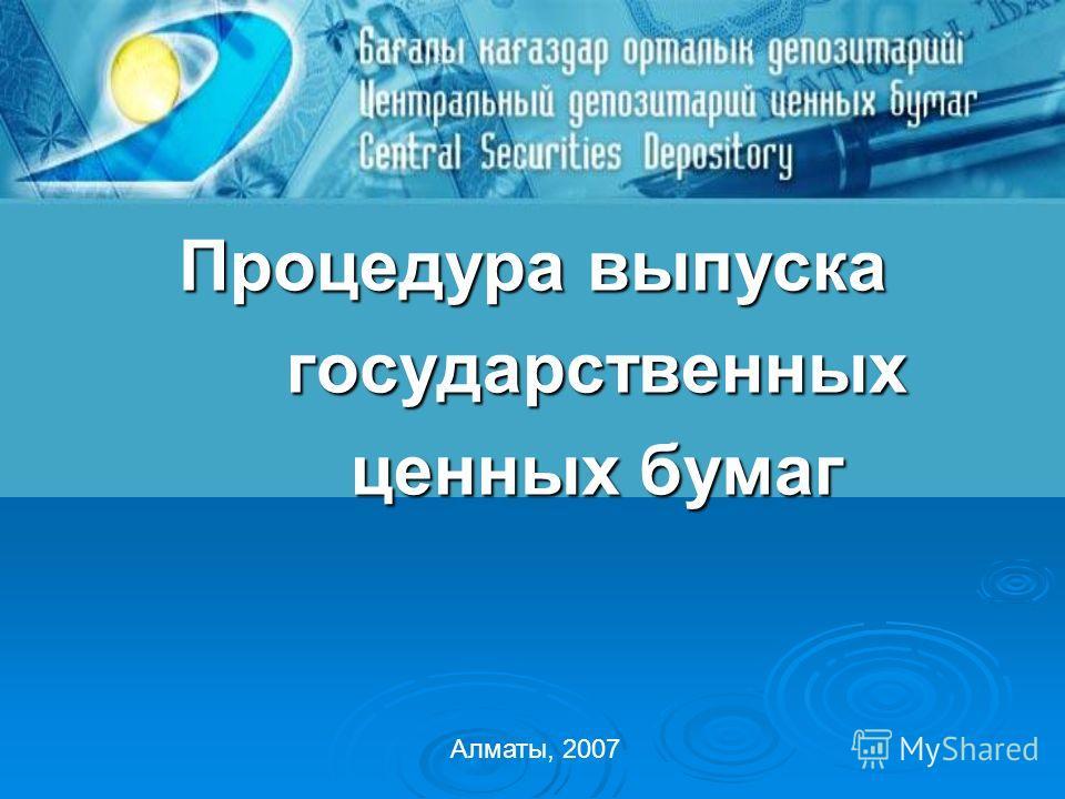 Процедура выпуска государственных ценных бумаг Алматы, 2007