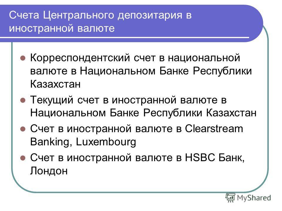 Счета Центрального депозитария в иностранной валюте Корреспондентский счет в национальной валюте в Национальном Банке Республики Казахстан Текущий счет в иностранной валюте в Национальном Банке Республики Казахстан Счет в иностранной валюте в Clearst