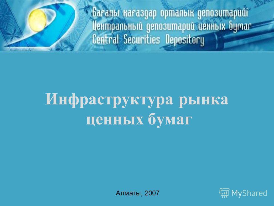 Инфраструктура рынка ценных бумаг Алматы, 2007