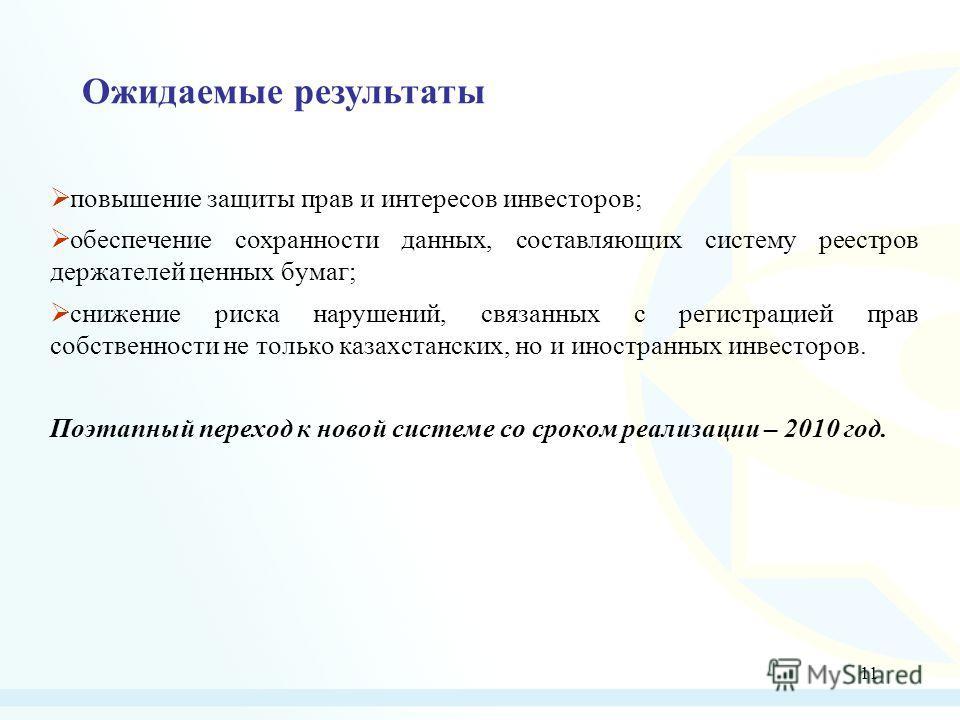 11 повышение защиты прав и интересов инвесторов; обеспечение сохранности данных, составляющих систему реестров держателей ценных бумаг; снижение риска нарушений, связанных с регистрацией прав собственности не только казахстанских, но и иностранных ин