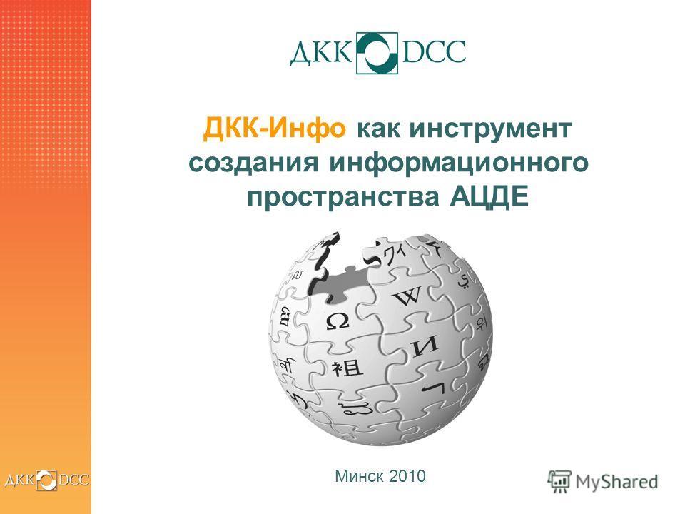 1 Минск 2010 ДКК-Инфо как инструмент создания информационного пространства АЦДЕ