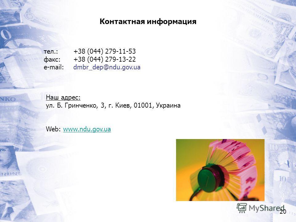 20 Контактная информация Наш адрес: ул. Б. Гринченко, 3, г. Киев, 01001, Украина Web: www.ndu.gov.uawww.ndu.gov.ua тел.:+38 (044) 279-11-53 факс:+38 (044) 279-13-22 e-mail:dmbr_dep@ndu.gov.ua