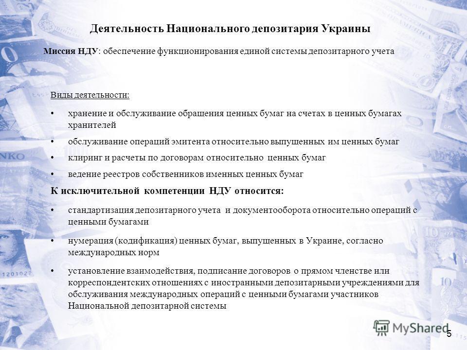 5 Миссия НДУ: обеспечение функционирования единой системы депозитарного учета Деятельность Национального депозитария Украины Виды деятельности: хранение и обслуживание обращения ценных бумаг на счетах в ценных бумагах хранителей обслуживание операций