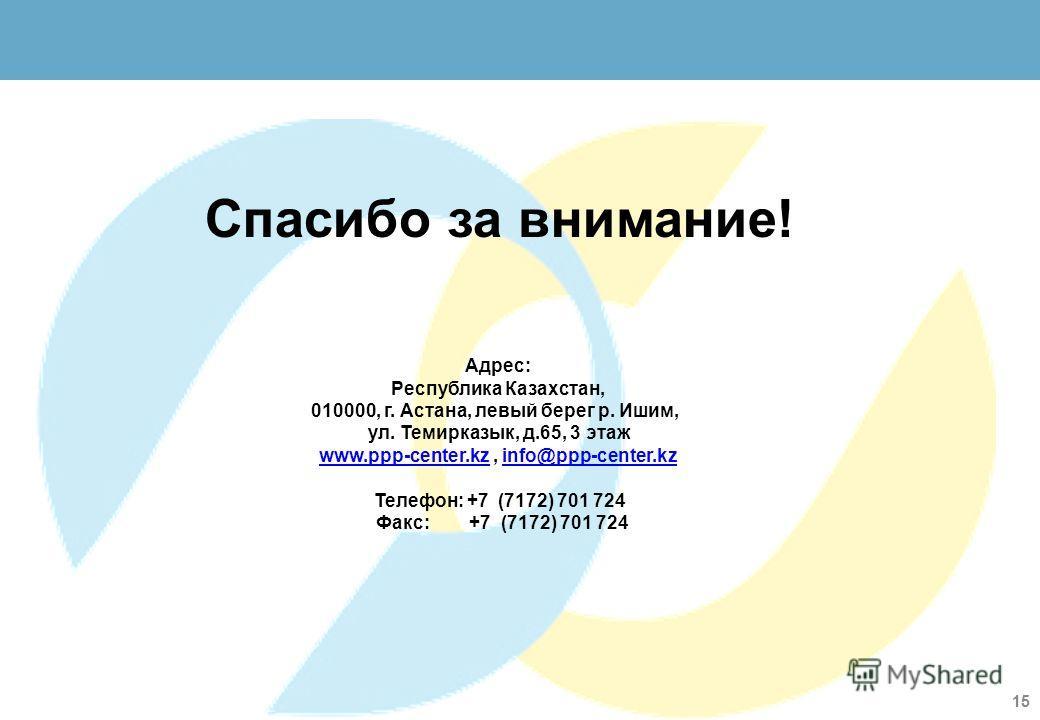 15 Адрес: Республика Казахстан, 010000, г. Астана, левый берег р. Ишим, ул. Темирказык, д.65, 3 этаж www.ppp-center.kzwww.ppp-center.kz, info@ppp-center.kzinfo@ppp-center.kz Телефон: +7 (7172) 701 724 Факс: +7 (7172) 701 724 Спасибо за внимание!
