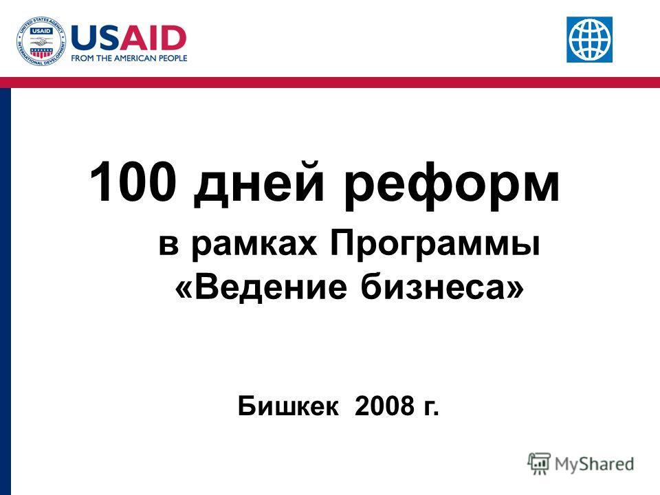 100 дней реформ в рамках Программы «Ведение бизнеса» Бишкек 2008 г.