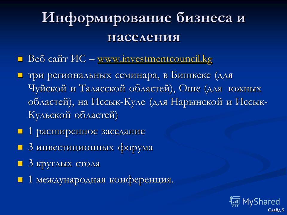 Информирование бизнеса и населения Веб сайт ИC – www.investmentcouncil.kg Веб сайт ИC – www.investmentcouncil.kgwww.investmentcouncil.kg три региональных семинара, в Бишкеке (для Чуйской и Таласской областей), Оше (для южных областей), на Иссык-Куле