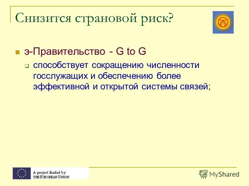 Снизится страновой риск? э-Правительство - G to G способствует сокращению численности госслужащих и обеспечению более эффективной и открытой системы связей;