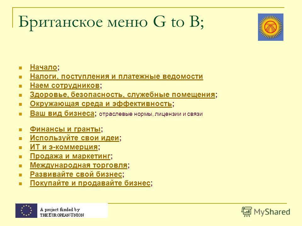 Британское меню G to B; Начало; Налоги, поступления и платежные ведомости Наем сотрудников; Н Здоровье, безопасность, служебные помещения; Здоровье, безопасность, служебные помещения Окружающая среда и эффективность; Окружающая среда и эффективность