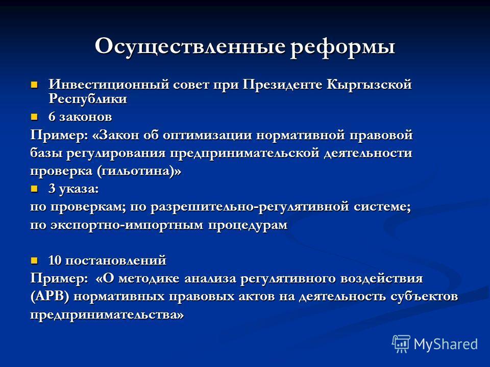 Осуществленные реформы Инвестиционный совет при Президенте Кыргызской Республики Инвестиционный совет при Президенте Кыргызской Республики 6 законов 6 законов Пример: «Закон об оптимизации нормативной правовой базы регулирования предпринимательской д