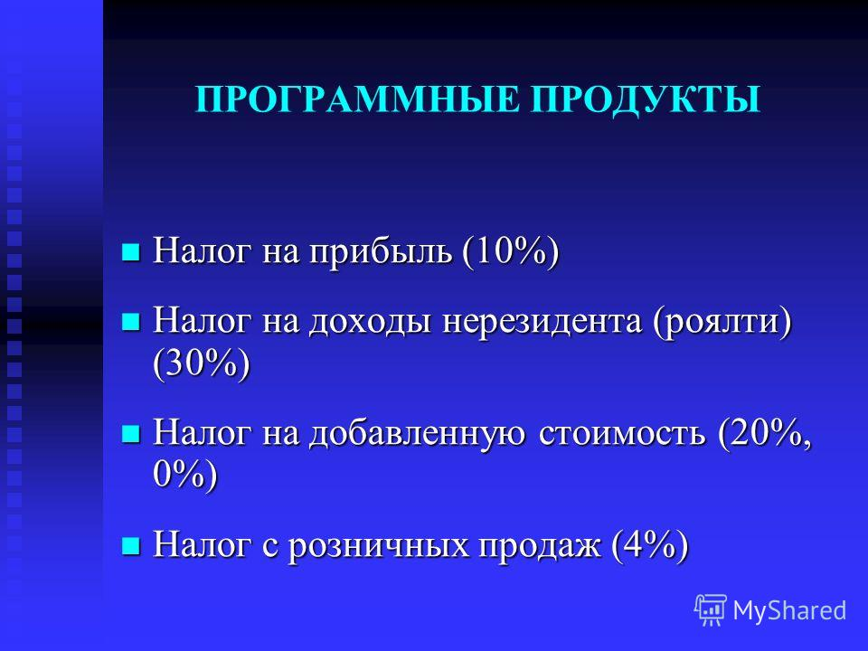 ПРОГРАММНЫЕ ПРОДУКТЫ Налог на прибыль (10%) Налог на прибыль (10%) Налог на доходы нерезидента (роялти) (30%) Налог на доходы нерезидента (роялти) (30%) Налог на добавленную стоимость (20%, 0%) Налог на добавленную стоимость (20%, 0%) Налог с розничн