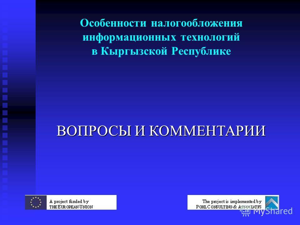 Особенности налогообложения информационных технологий в Кыргызской Республике ВОПРОСЫ И КОММЕНТАРИИ