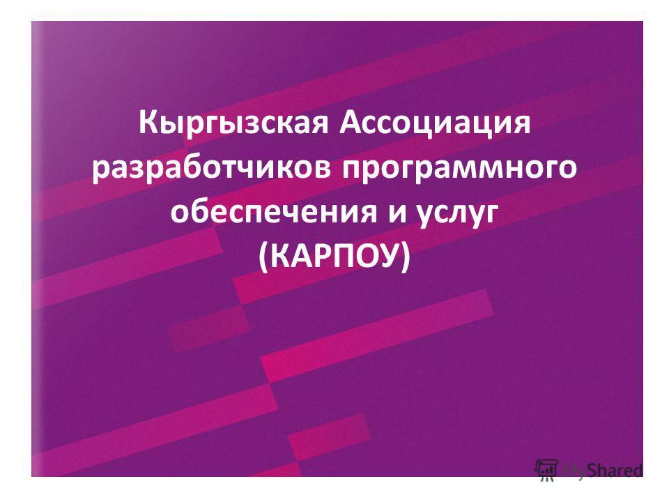 Кыргызская Ассоциация разработчиков программного обеспечения и услуг (КАРПОУ)