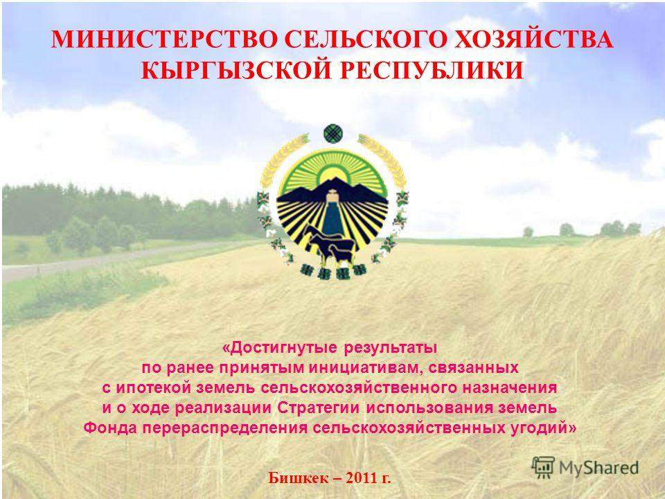 1 «Достигнутые результаты по ранее принятым инициативам, связанных с ипотекой земель сельскохозяйственного назначения и о ходе реализации Стратегии использования земель Фонда перераспределения сельскохозяйственных угодий» МИНИСТЕРСТВО СЕЛЬСКОГО ХОЗЯЙ
