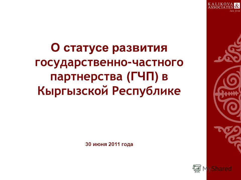 О статусе развития государственно-частного партнерства (ГЧП) в Кыргызской Республике 30 июня 2011 года
