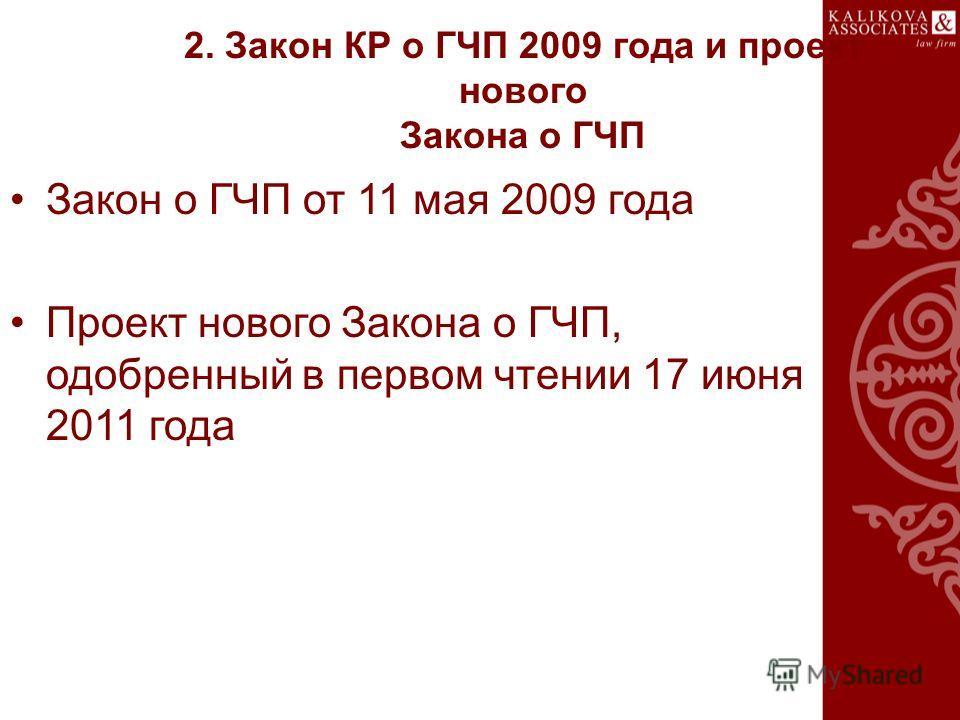 2. Закон КР о ГЧП 2009 года и проект нового Закона о ГЧП Закон о ГЧП от 11 мая 2009 года Проект нового Закона о ГЧП, одобренный в первом чтении 17 июня 2011 года