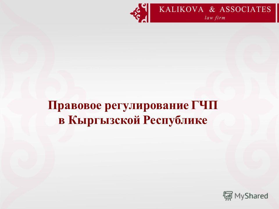 Правовое регулирование ГЧП в Кыргызской Республике