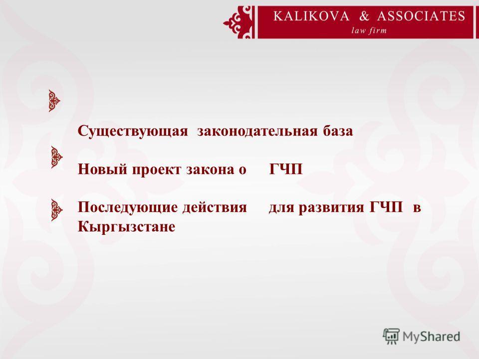Существующая законодательная база Новый проект закона о ГЧП Последующие действия для развития ГЧП в Кыргызстане