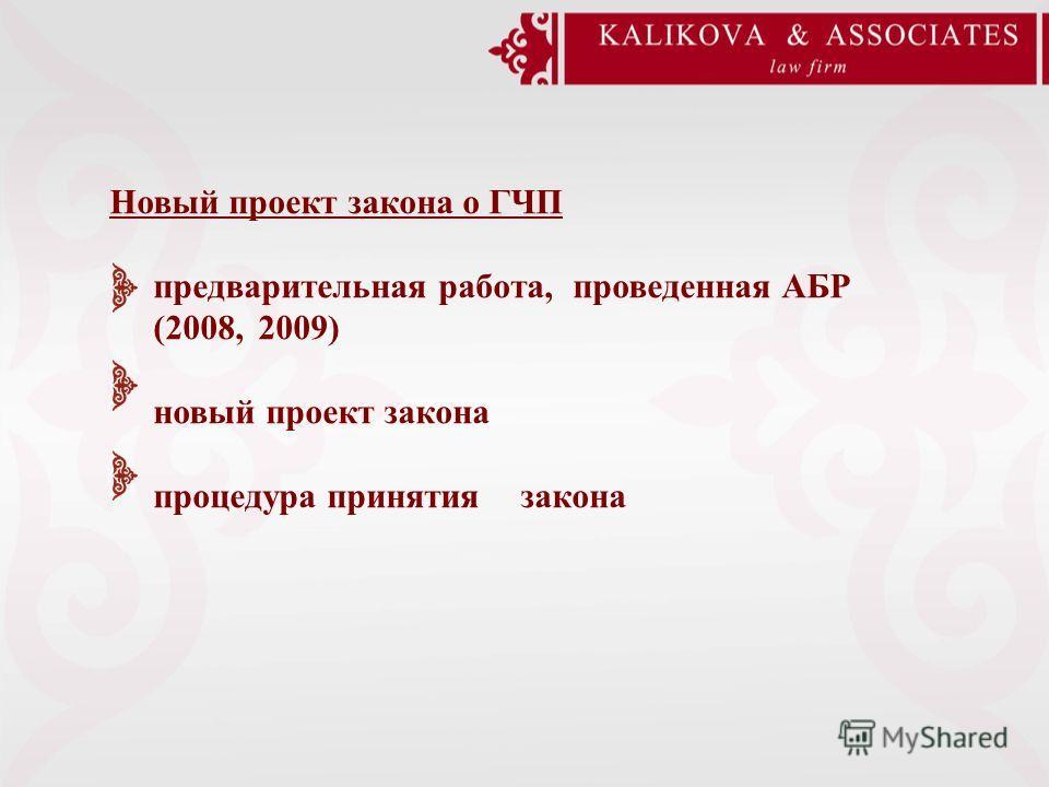 Новый проект закона о ГЧП предварительная работа, проведенная АБР (2008, 2009) новый проект закона процедура принятия закона