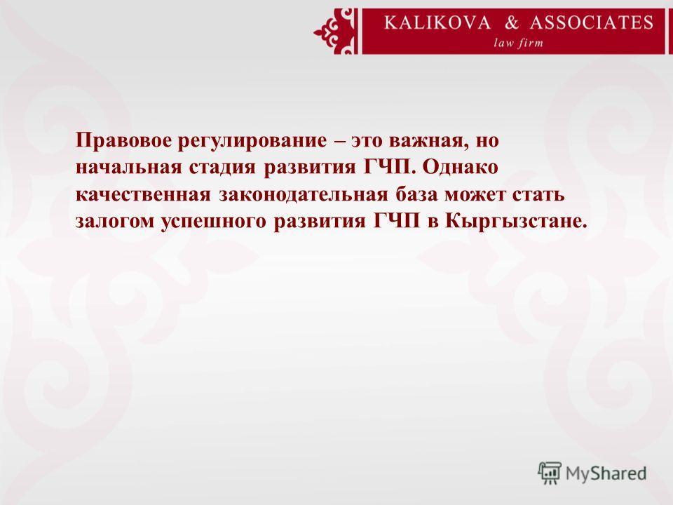 Правовое регулирование – это важная, но начальная стадия развития ГЧП. Однако качественная законодательная база может стать залогом успешного развития ГЧП в Кыргызстане.