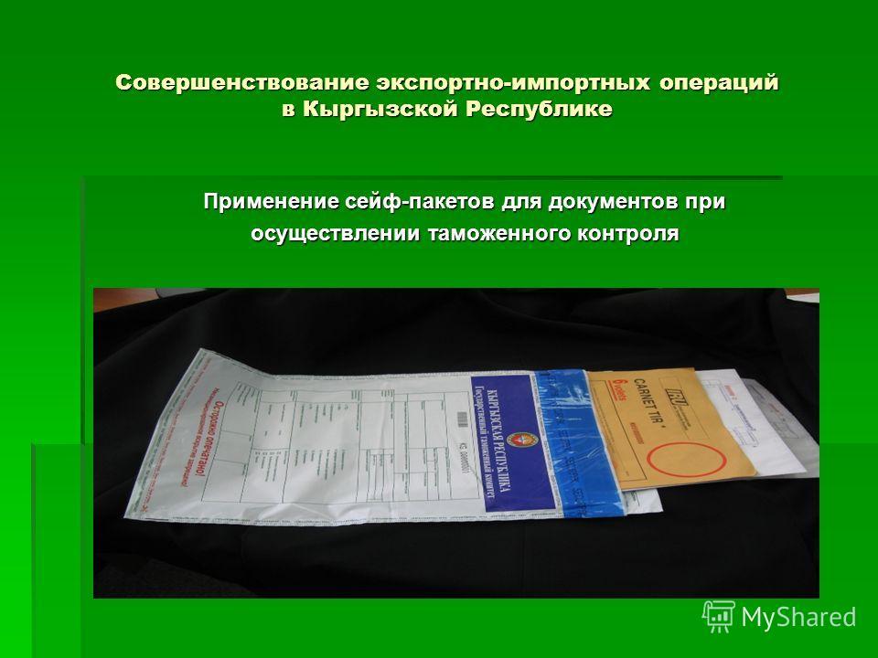 Применение сейф-пакетов для документов при осуществлении таможенного контроля Совершенствование экспортно-импортных операций в Кыргызской Республике