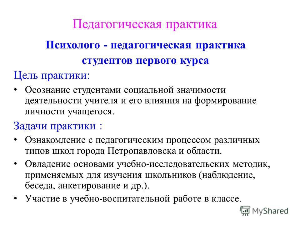 Презентация на тему ПЕДАГОГИЧЕСКАЯ ПРАКТИКА В ШКОЛЕ  2 Педагогическая