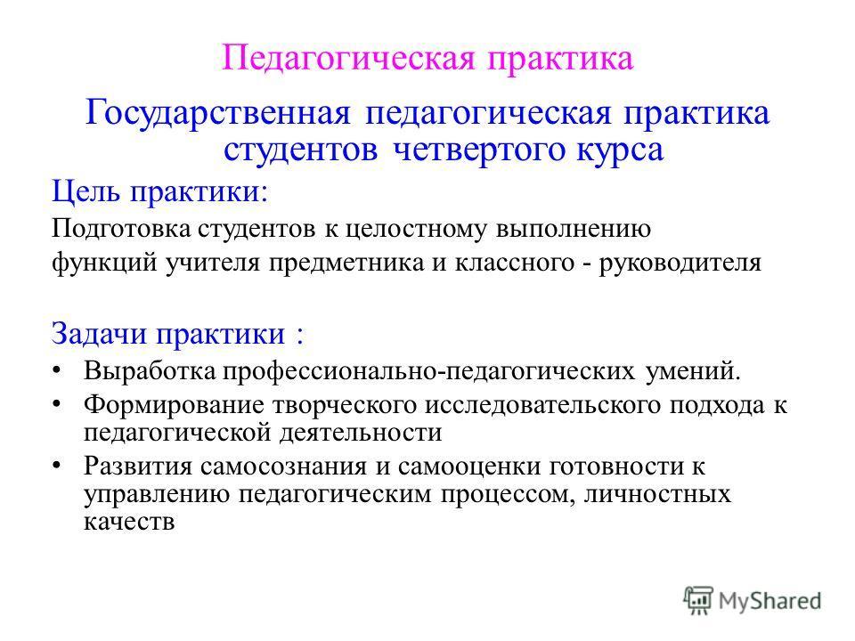 Презентация на тему ПЕДАГОГИЧЕСКАЯ ПРАКТИКА В ШКОЛЕ  5 Педагогическая практика Государственная