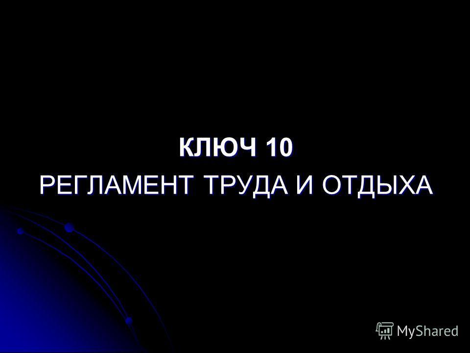 КЛЮЧ 10 РЕГЛАМЕНТ ТРУДА И ОТДЫХА
