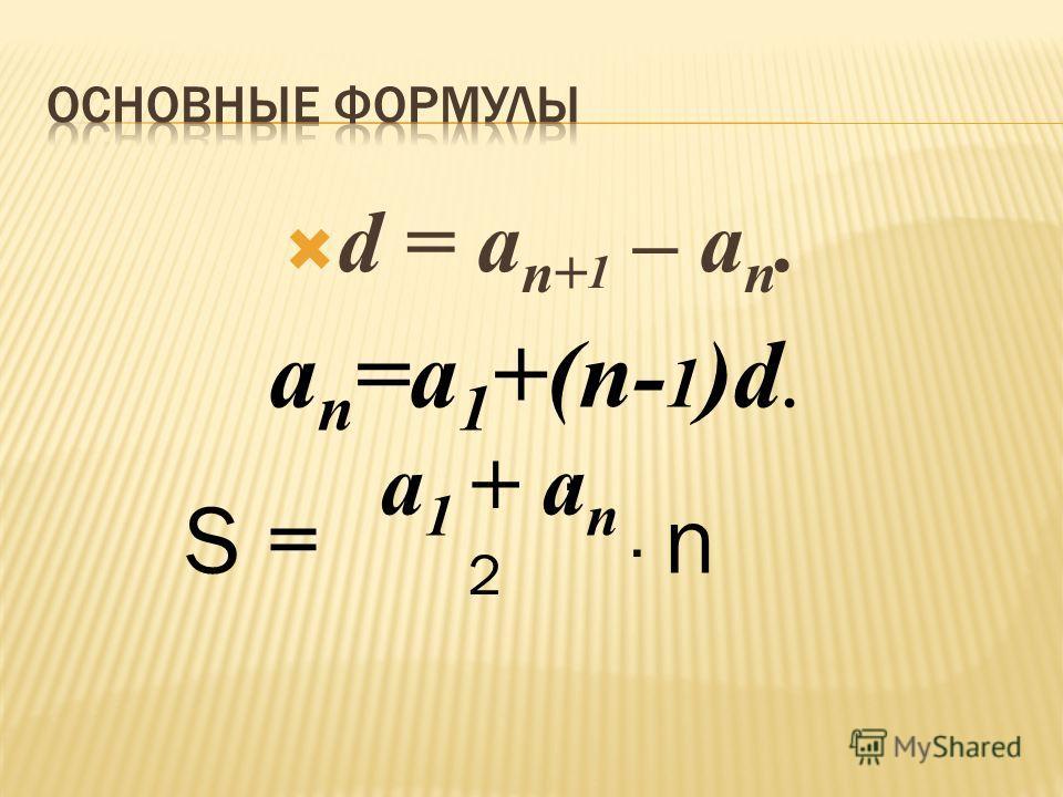 d = a n+ 1 – a n. a n =a 1 +(n- 1 )d. Ѕ = n а 1 + a n 2