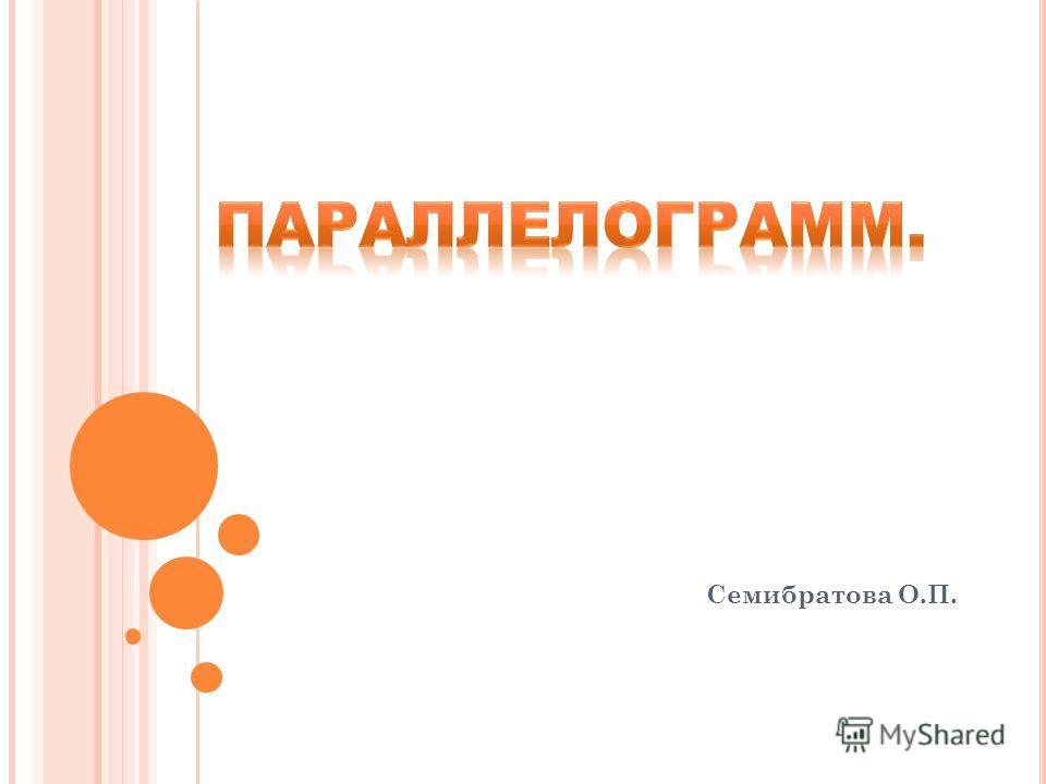 Семибратова О.П.