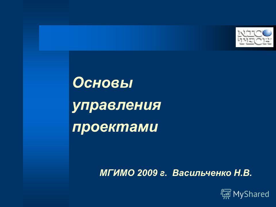 Основы управления проектами МГИМО 2009 г. Васильченко Н.В.