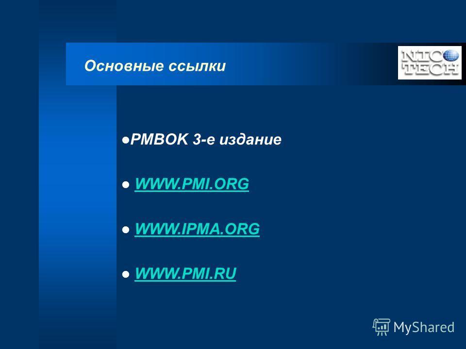 Основные ссылки l PMBOK 3-е издание l WWW.PMI.ORGWWW.PMI.ORG l WWW.IPMA.ORGWWW.IPMA.ORG l WWW.PMI.RUWWW.PMI.RU