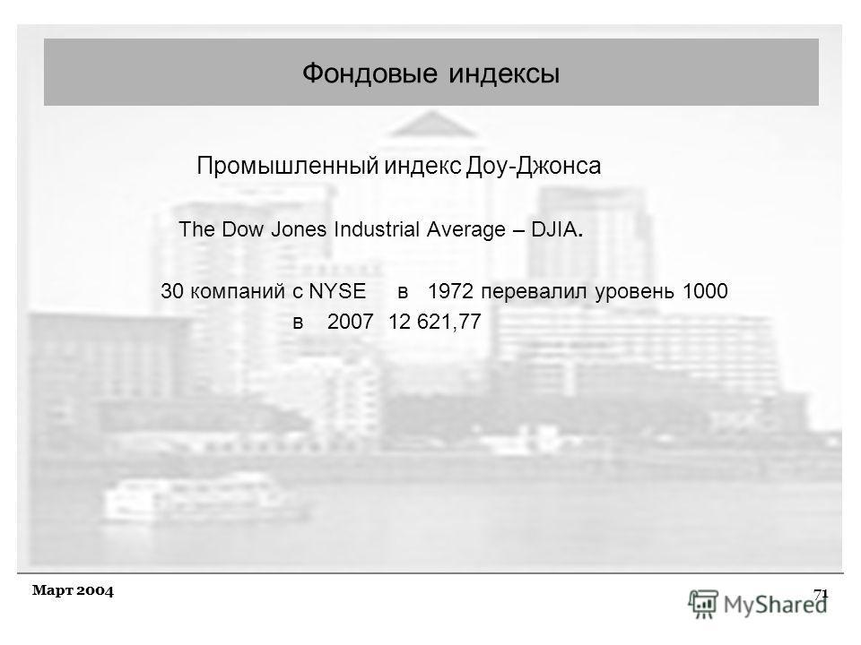 71 Март 2004 Промышленный индекс Доу-Джонса The Dow Jones Industrial Average – DJIA. 30 компаний с NYSE в 1972 перевалил уровень 1000 в 2007 12 621,77 Фондовые индексы