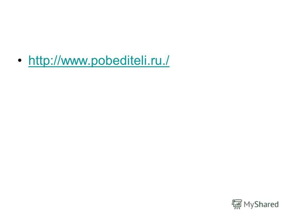 http://www.pobediteli.ru./