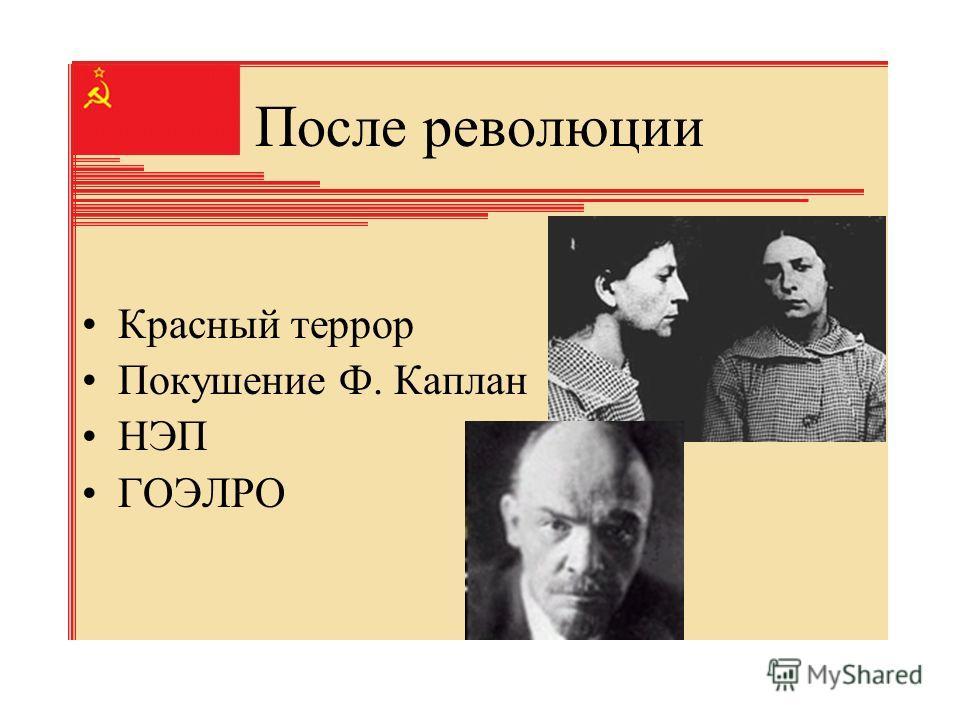 После революции Красный террор Покушение Ф. Каплан НЭП ГОЭЛРО
