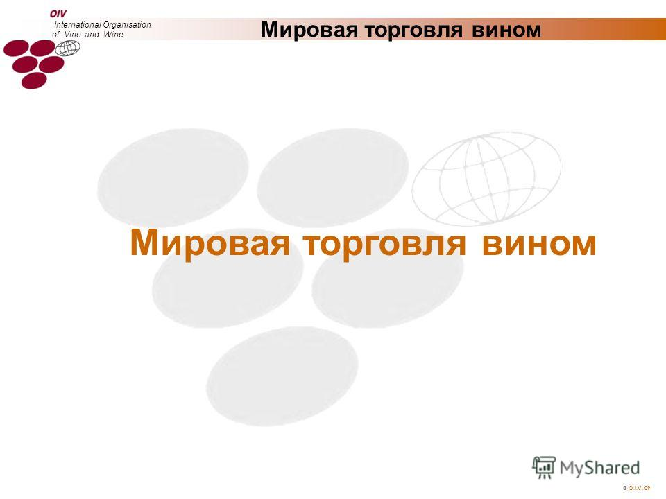 O.I.V. 09 International Organisation of Vine and Wine Мировая торговля вином