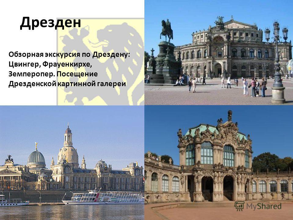 Дрезден Обзорная экскурсия по Дрездену: Цвингер, Фрауенкирхе, Земперопер. Посещение Дрезденской картинной галереи