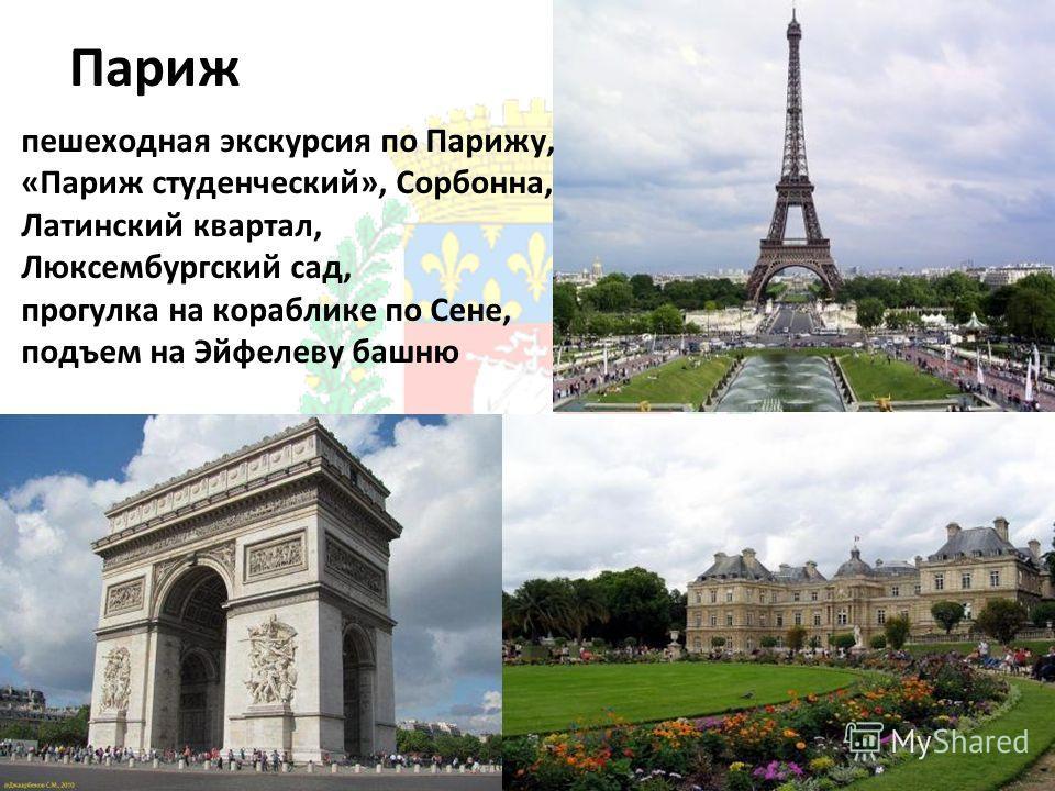 Париж пешеходная экскурсия по Парижу, «Париж студенческий», Сорбонна, Латинский квартал, Люксембургский сад, прогулка на кораблике по Сене, подъем на Эйфелеву башню