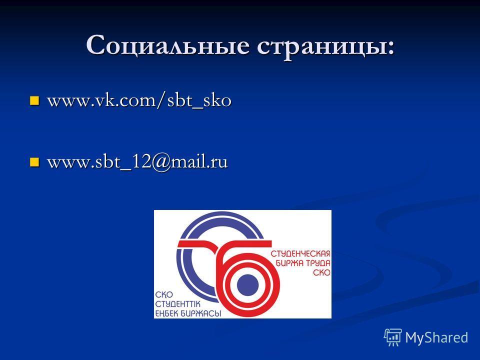 Социальные страницы: www.vk.com/sbt_sko www.vk.com/sbt_sko www.sbt_12@mail.ru www.sbt_12@mail.ru