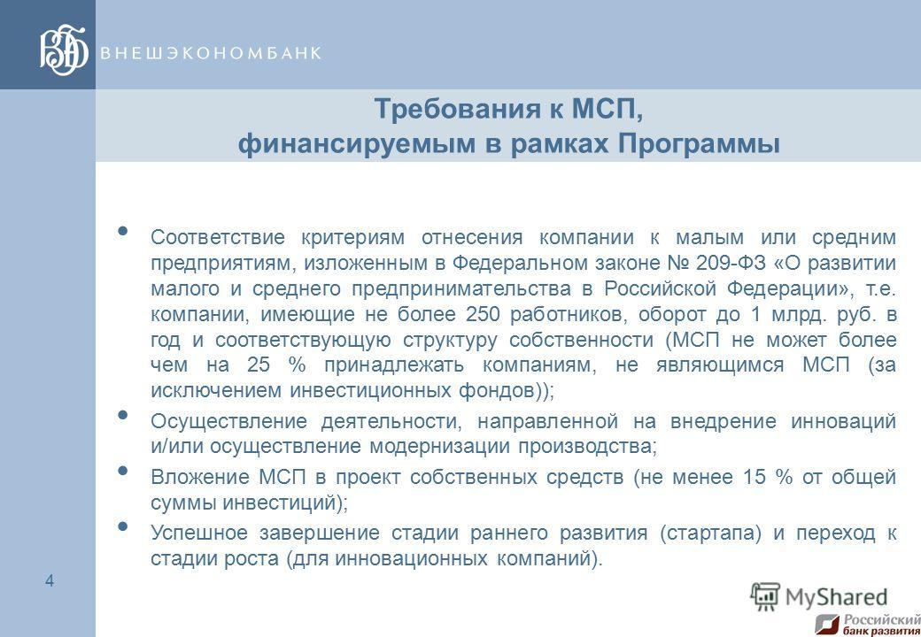 4 4 Требования к МСП, финансируемым в рамках Программы Соответствие критериям отнесения компании к малым или средним предприятиям, изложенным в Федеральном законе 209-ФЗ «О развитии малого и среднего предпринимательства в Российской Федерации», т.е.