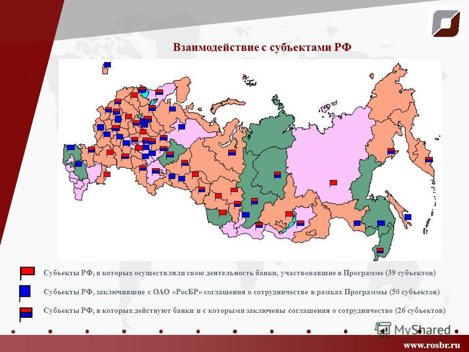 Субъекты РФ, в которых осуществляли свою деятельность банки, участвовавшие в Программе (39 субъектов) Субъекты РФ, заключившие с ОАО «РосБР» соглашения о сотрудничестве в рамках Программы (50 субъектов) Субъекты РФ, в которых действуют банки и с кото