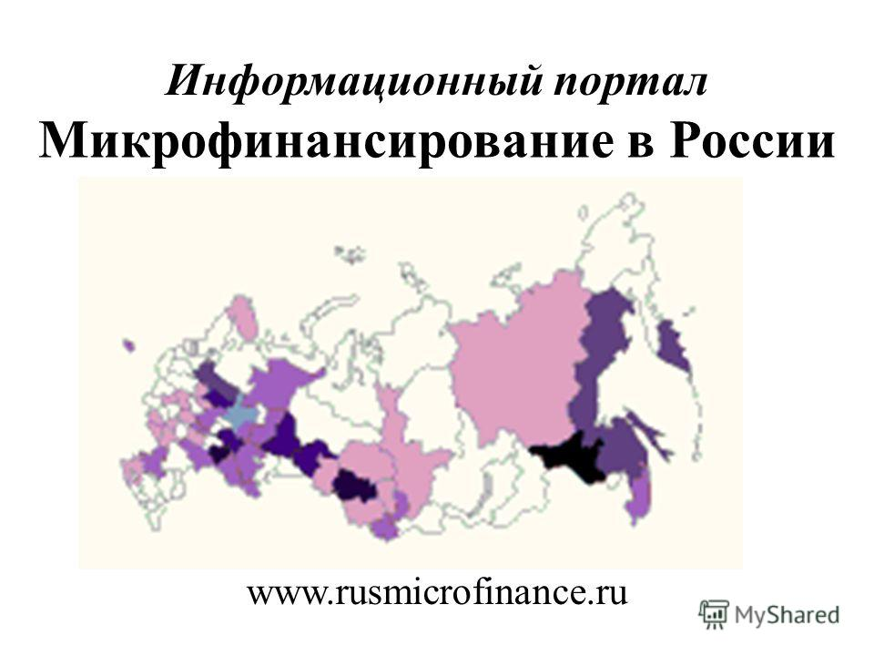 Информационный портал Микрофинансирование в России www.rusmicrofinance.ru