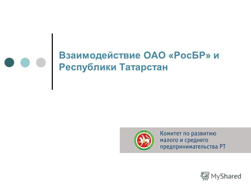 Взаимодействие ОАО «РосБР» и Республики Татарстан