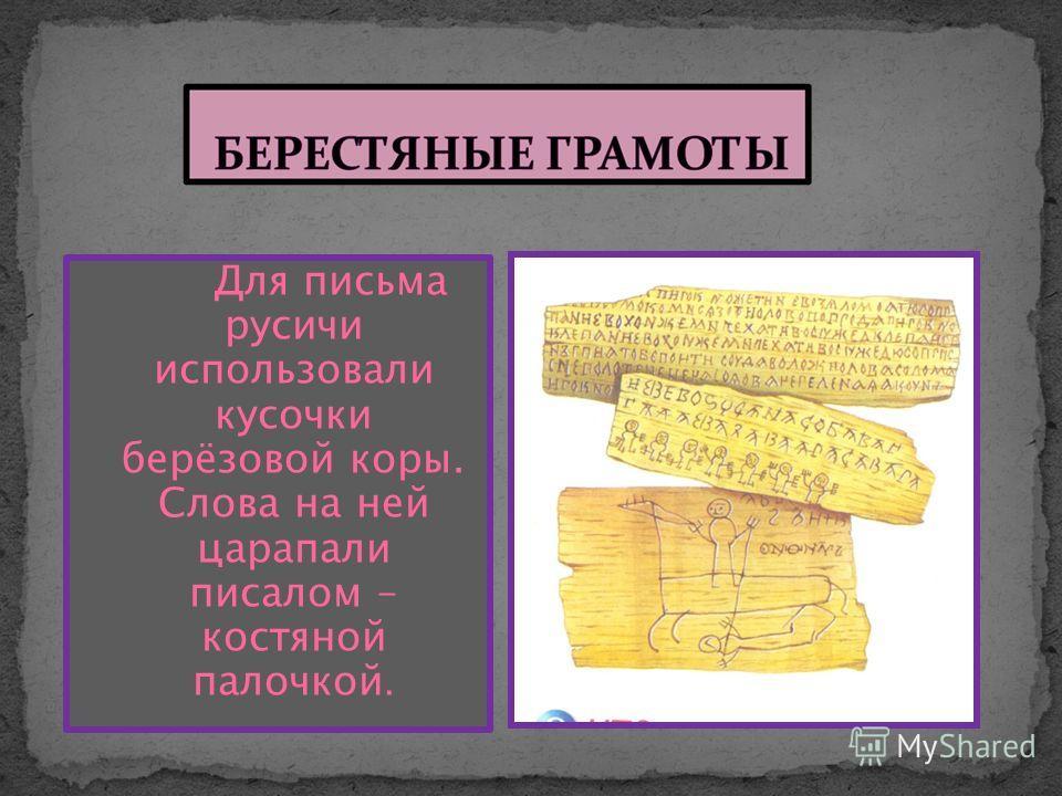 Для письма русичи использовали кусочки берёзовой коры. Слова на ней царапали писалом – костяной палочкой.