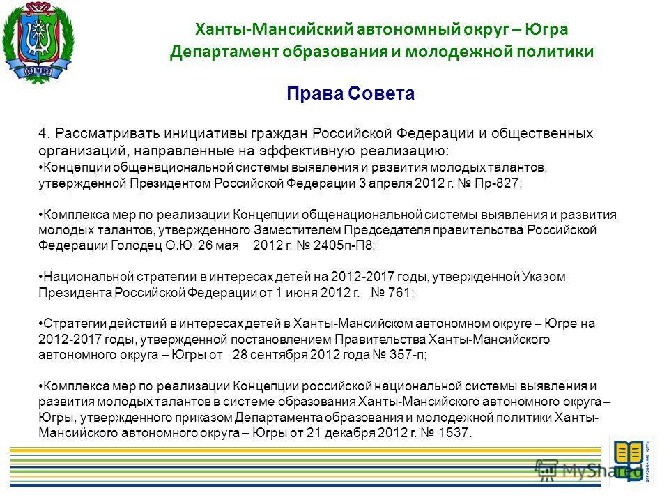 6 Ханты-Мансийский автономный округ – Югра Департамент образования и молодежной политики Права Совета 4. Рассматривать инициативы граждан Российской Федерации и общественных организаций, направленные на эффективную реализацию: Концепции общенациональ