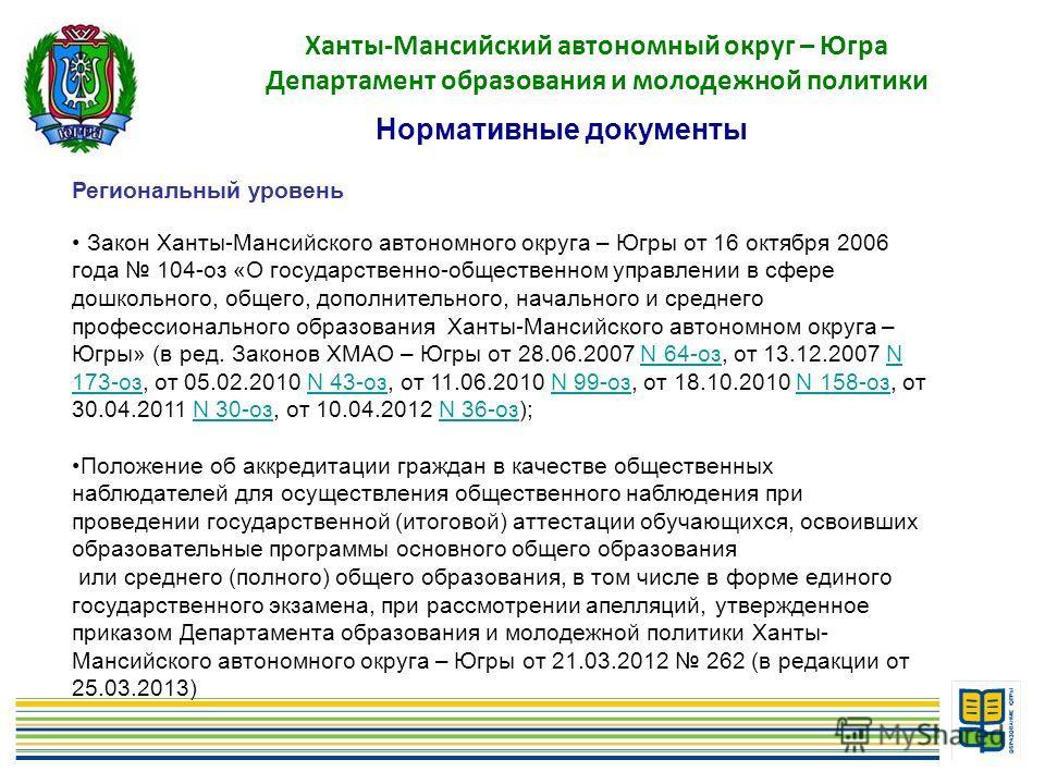 3 Ханты-Мансийский автономный округ – Югра Департамент образования и молодежной политики Нормативные документы Региональный уровень Закон Ханты-Мансийского автономного округа – Югры от 16 октября 2006 года 104-оз «О государственно-общественном управл