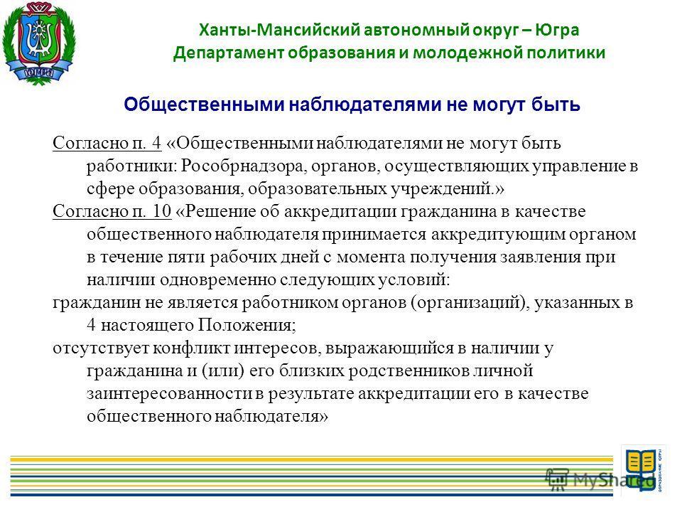 7 Ханты-Мансийский автономный округ – Югра Департамент образования и молодежной политики Общественными наблюдателями не могут быть Согласно п. 4 «Общественными наблюдателями не могут быть работники: Рособрнадзора, органов, осуществляющих управление в