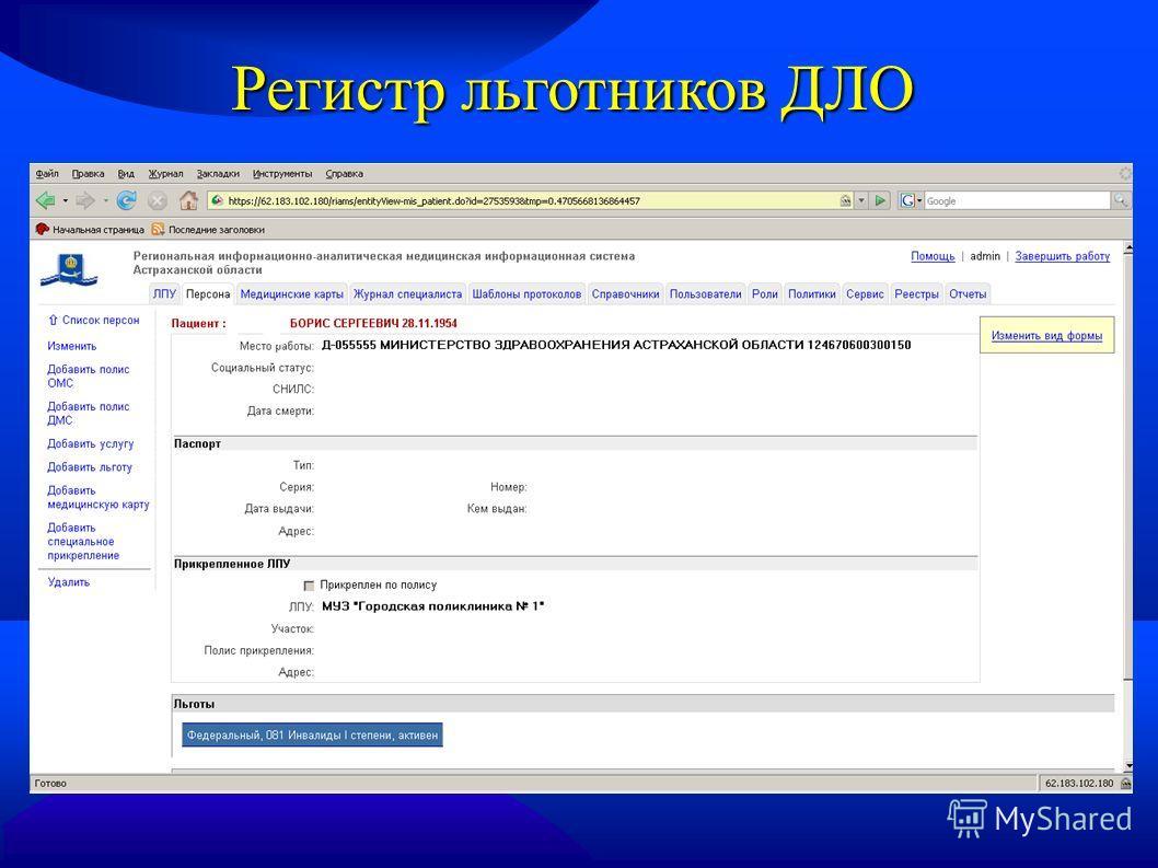 Регистр льготников ДЛО